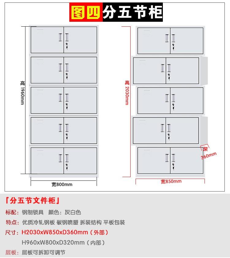 简约铁皮柜活动柜多层放衣柜12门铁制简易五节柜推拉门单门单个