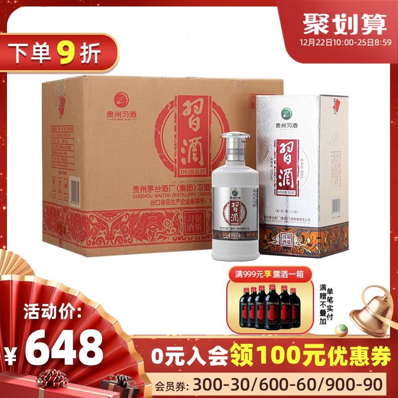 贵州习酒银质53度500ml*6瓶 整箱高度酱香型白酒习酒