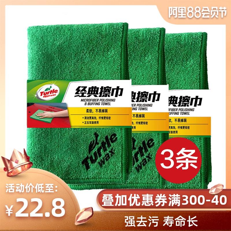 龟牌洗车毛巾擦车布专用巾神器汽车用品吸水不掉毛车用不留痕抹布
