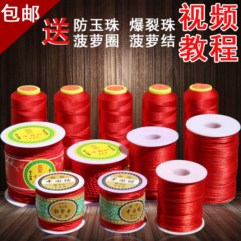 红绳编织线绳红线吊坠绳挂绳戒指手链项链绳手工DIY编中国结线材