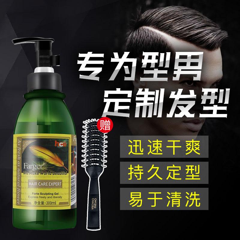 Farger发歌护理专家保湿塑型定型啫喱水啫喱膏男士定型女士卷发