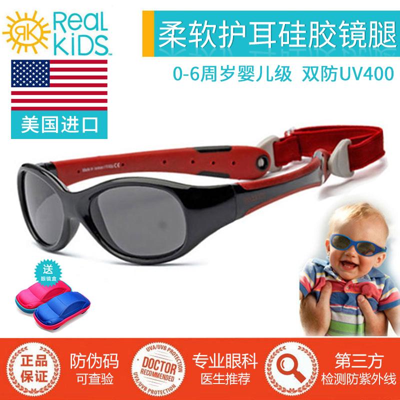 [¥138]real kids儿童墨镜男童婴儿太阳镜女宝宝眼镜rks护目镜防紫外线