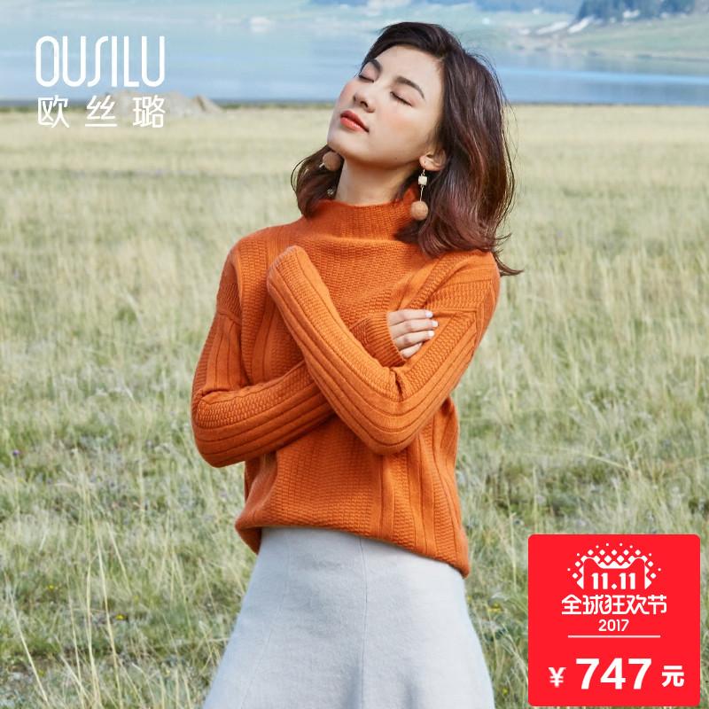 欧丝璐秋冬新款羊绒衫女纯羊绒 韩版半高圆领加厚毛衣女