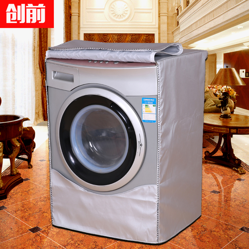 创前 海尔西门子小天鹅美的LG三星三洋滚筒洗衣机罩防水防晒通用