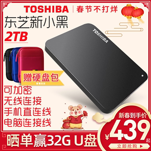 [Fastest same day delivery | 7 warehouse delivery] Toshiba mobile hard disk 2t new small black a3 can be encrypted Apple mac USB3.0 high-speed hard disk mobile hard mobile disk 2TB ps4 mobile phone