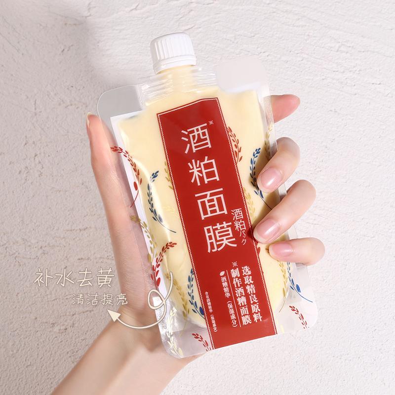 酒粕面膜补水保湿美颜清洁毛孔日本涂抹式深层清洁提亮酒糟面膜