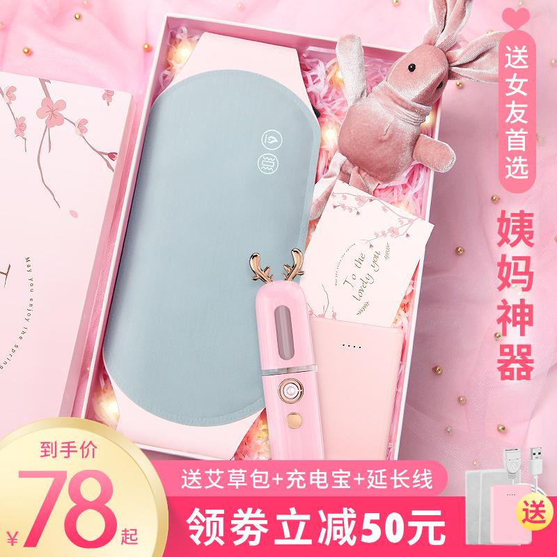 七夕节礼物送女友情人节创意礼品浪漫实用女生生日礼物大姨妈神器