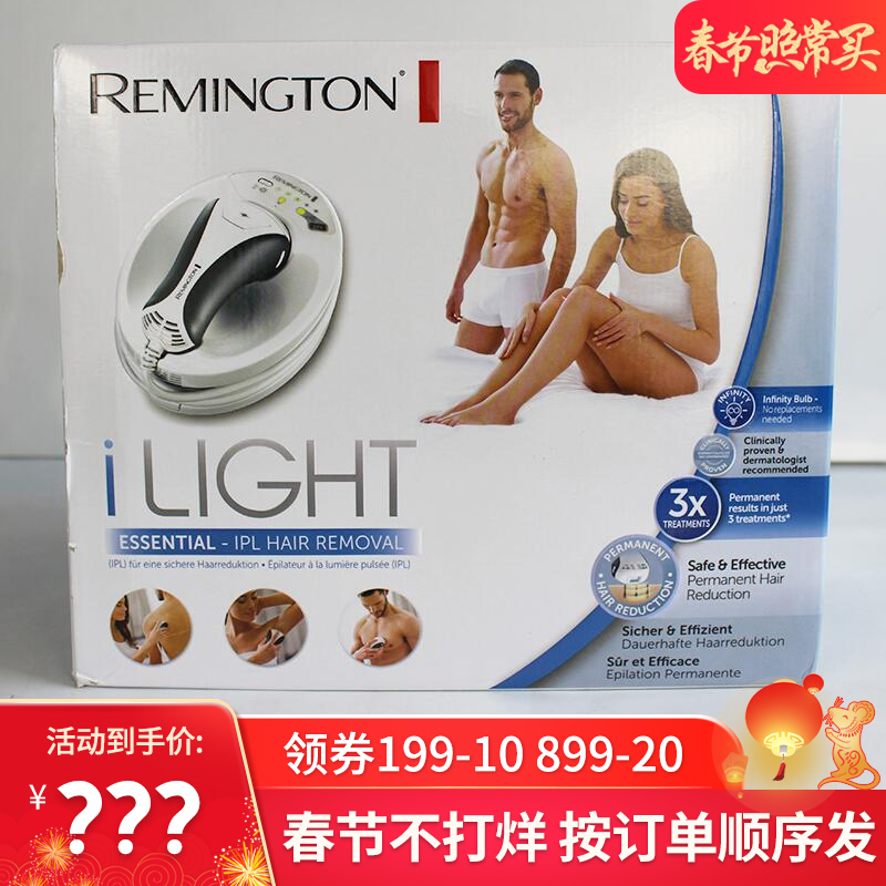 现货 iLIGHT 激光脱毛机仪 雷明顿Remington 光子6250 6500
