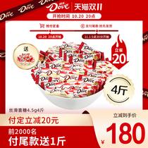 【预售】德芙4.5g4斤喜糖结婚专用成品装含糖牛奶巧克力糖果散装