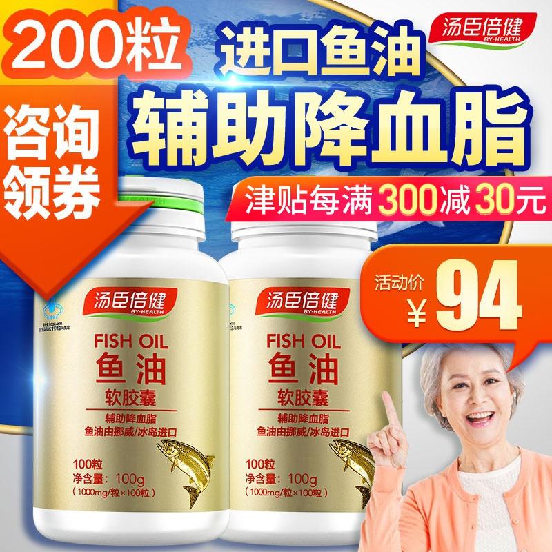 3瓶94-券]汤臣倍健鱼油软胶囊含dha搭成人补脑鱼肝油大豆卵磷脂茶