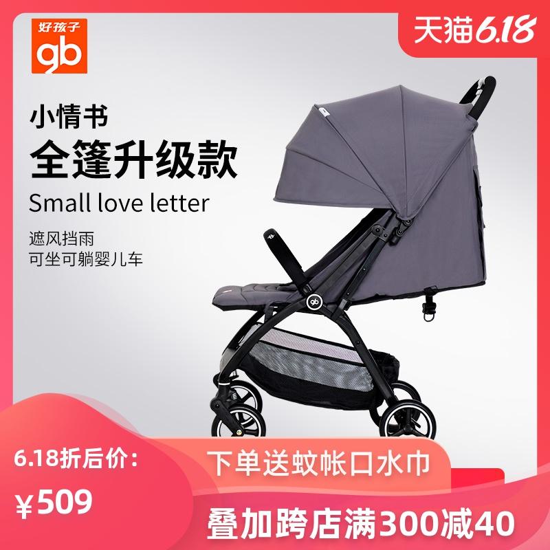 gb好孩子婴儿推车儿童轻便折叠口袋车可坐可躺婴儿车可上飞机D643