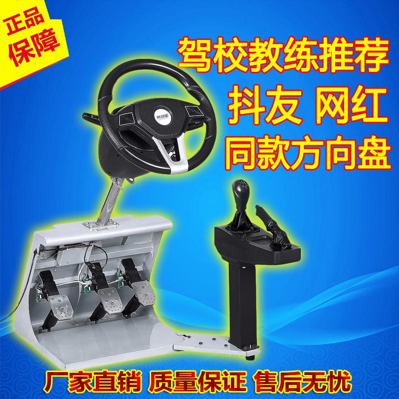 易驾星科目二三驾考汽车驾驶模拟器学车驾驶训练机练车游戏方向盘