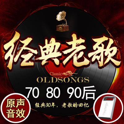 麦储经典老歌u盘16g32g带歌曲汽车载音乐u盘 怀旧国语经典粤语高品质
