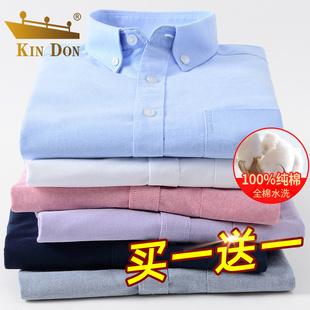 KIN DON/金盾纯棉牛津纺长袖衬衫男士商务休闲职业工装白衬衣男装