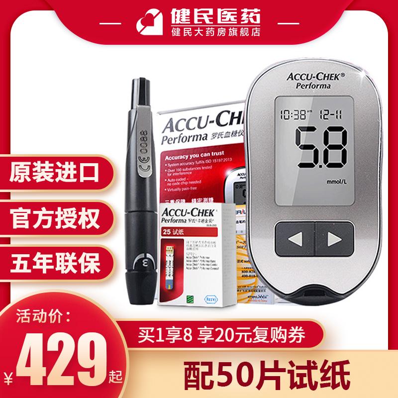 罗氏血糖测试仪卓越精采型家用试纸50片进口血糖仪测糖尿病的仪器