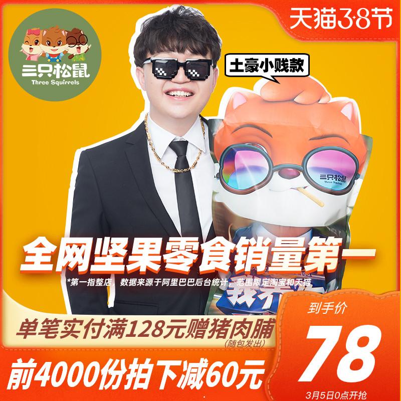 预售【三只松鼠巨型萌宠大礼包2103g/15袋】休闲食品零食网红小吃