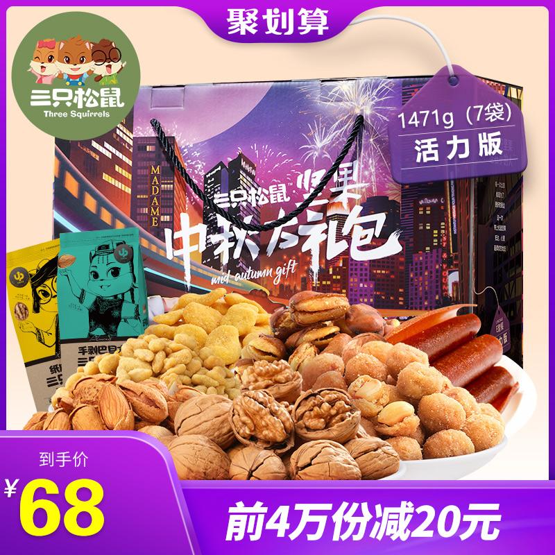 【三只松鼠_坚果大礼包1471g/7袋】零食每日坚果混合中秋送礼礼盒