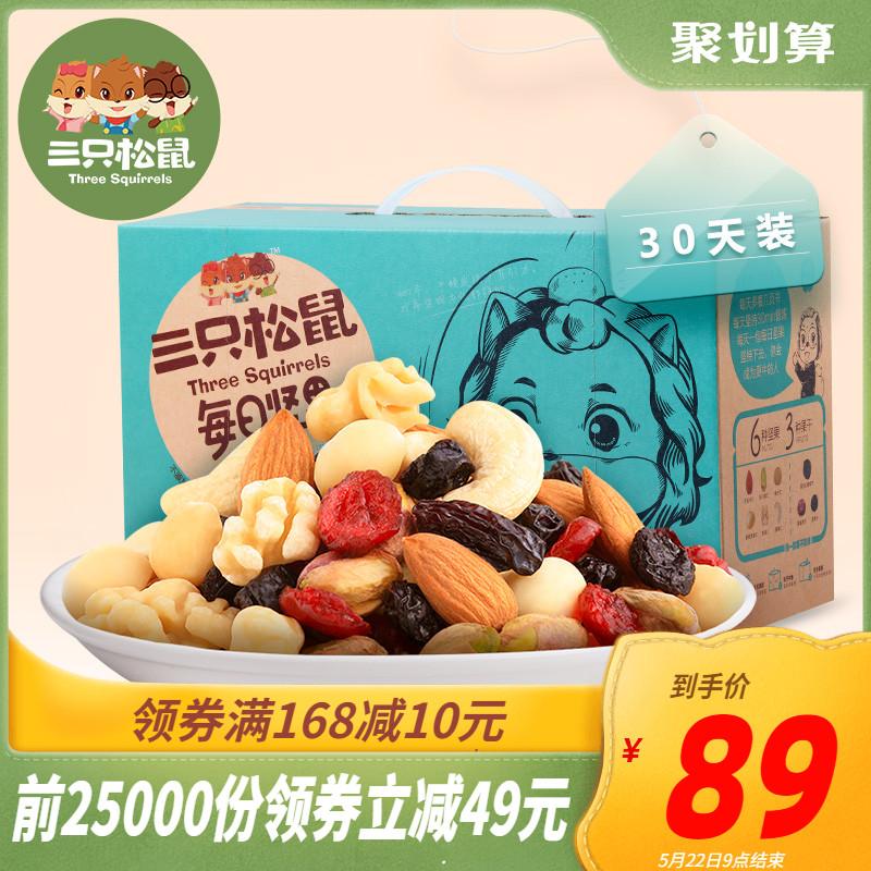 点击查看商品:【三只松鼠_每日坚果750g/30包】零食吃货大礼包干果混合孕妇礼盒