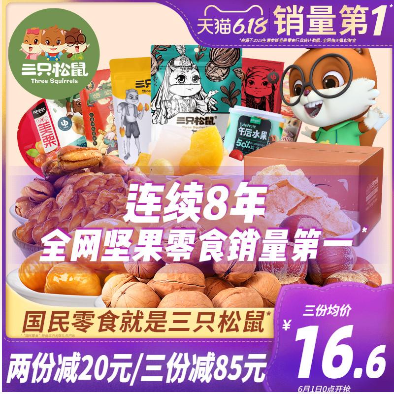 【三只松鼠_零食大礼包】休闲食品零食小吃组合网红整箱夜宵