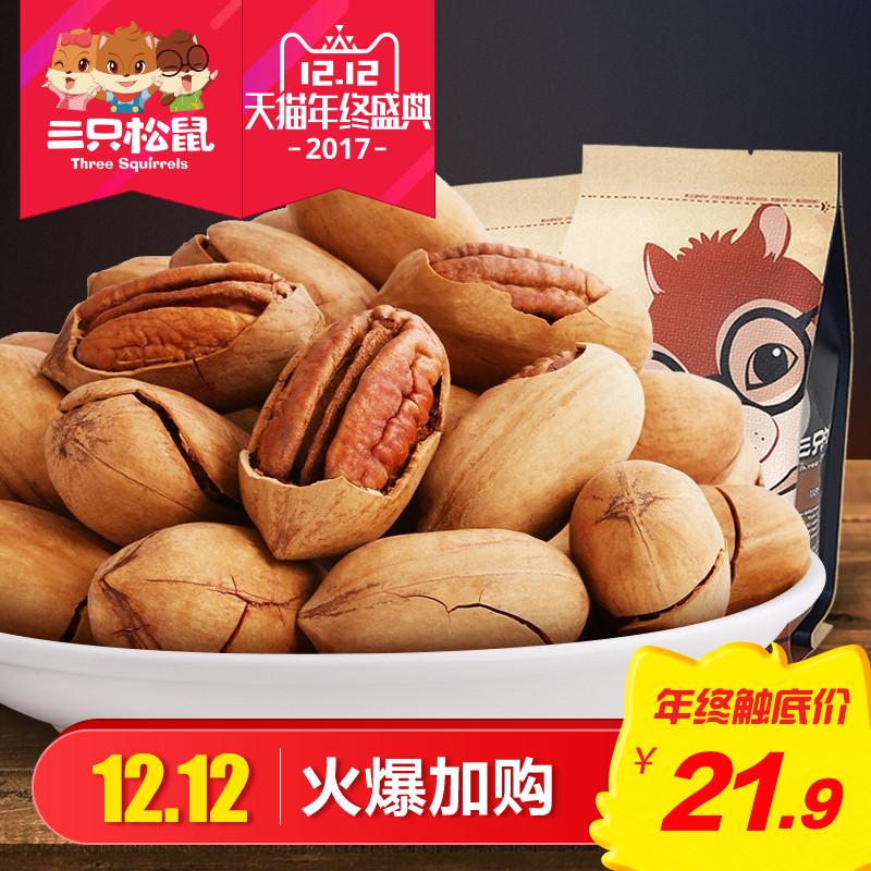 【三只松鼠_碧根果210g】零食坚果特产炒货山核桃长寿果奶油味