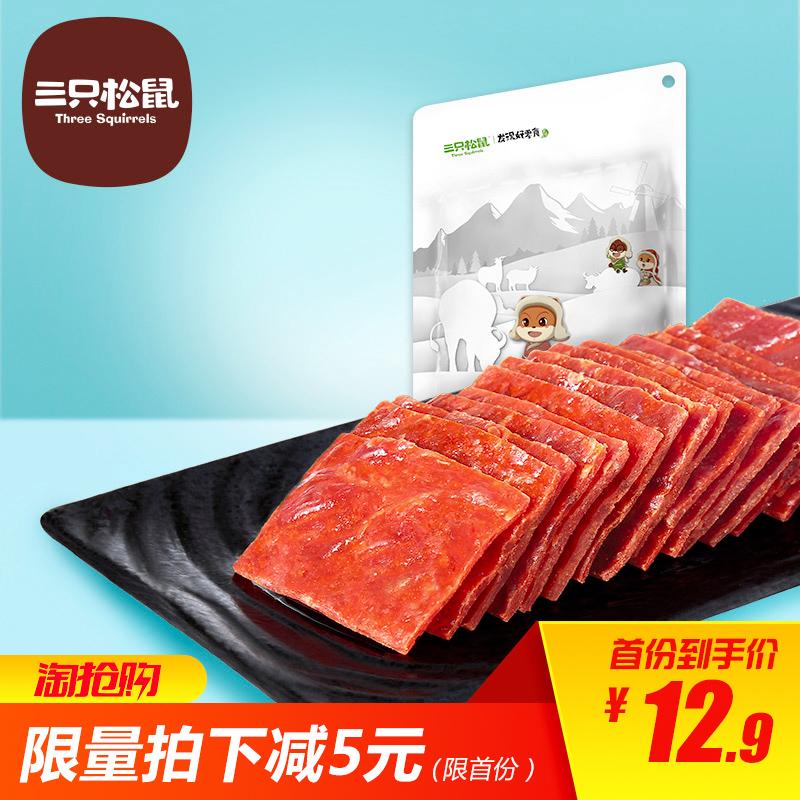 【三只松鼠_猪肉脯210g】休闲小吃网红肉脯零食特产猪肉靖江风味