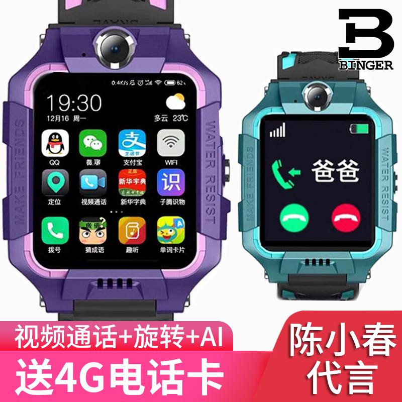双摄陈小春Z6Z7宾格小才天儿童电话手表智能表4g全网通gps防水