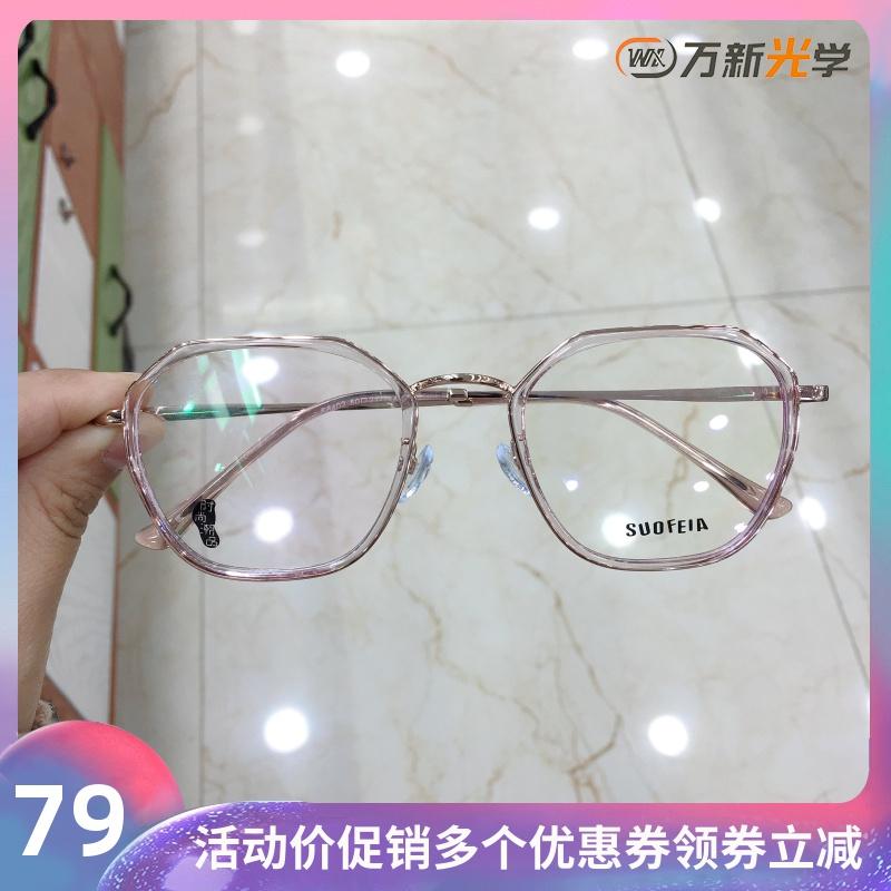 索菲亚眼镜框超轻近视女款多边形配镜眼镜架韩版复古透明合金全框