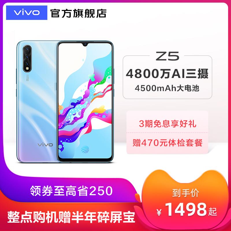 vivo Z5新品vivoz5限量版智能手机官方正品旗舰店官网屏幕指纹学生新款vivoz5x z3x
