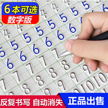 幼儿园大(小)班儿童魔幻xb7法数字练-w启蒙笔画笔顺写字本