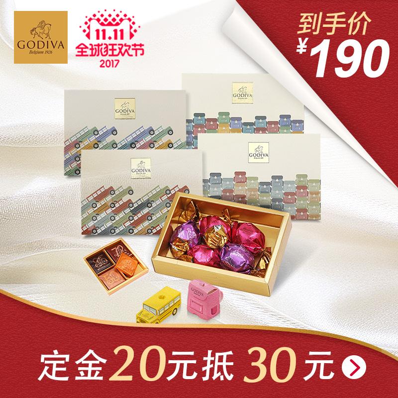 歌帝梵松露形巧克力礼盒(校车+书包)5颗装套装