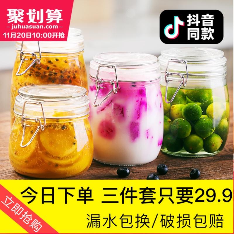 密封罐玻璃瓶子带盖百香果蜂蜜柠檬罐子家用酵素瓶酒瓶食品储物罐