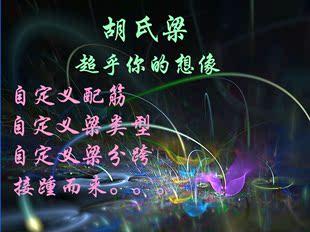 胡氏梁平法 1.5【不含胡氏梁校对】