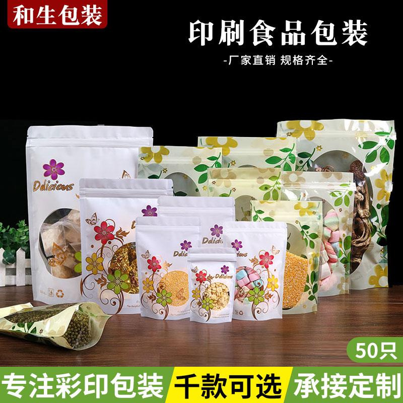 透明自封自立袋印花袋小号干果零食包装袋雪花酥牛轧糖饼干密封袋