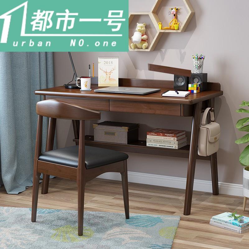 北欧实木书桌日式写字台式电脑桌简约书房办公桌家用学生卧室桌子