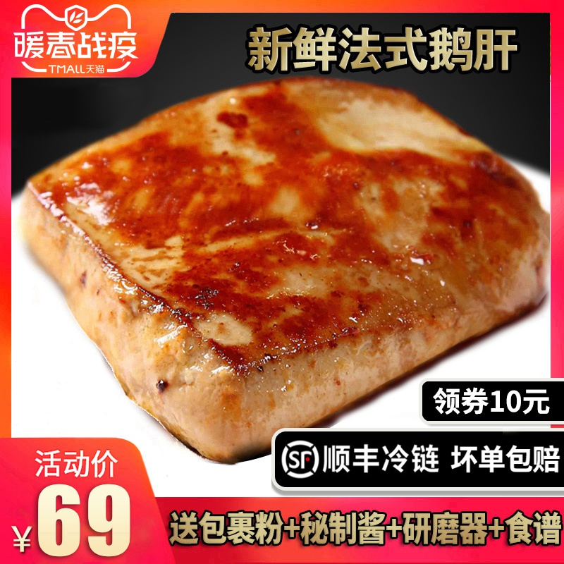鹅肝即食法式进口新鲜冷冻法国特级红酒生鹅肝宝宝辅食切片鹅干