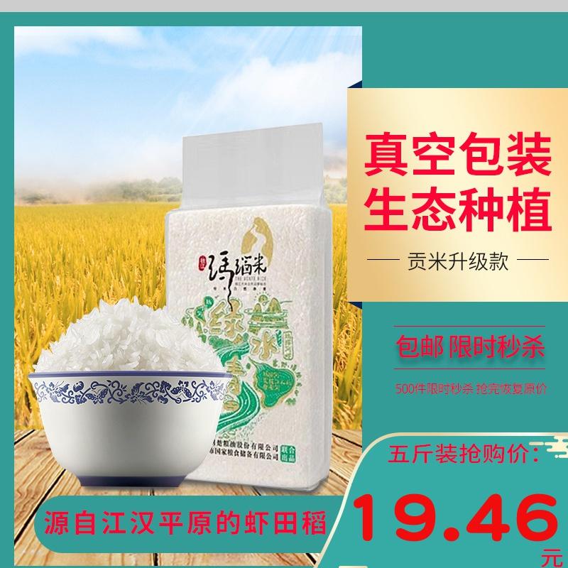 枝滋有味农家自产2019丝苗米新米长粒香长粒米粥大米 2.5kg单真空
