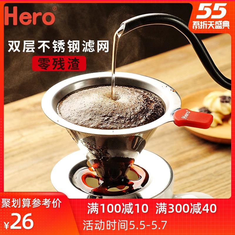 hero 咖啡过滤网手冲壶滤杯不锈钢过滤网 滴漏式咖啡壶过滤杯