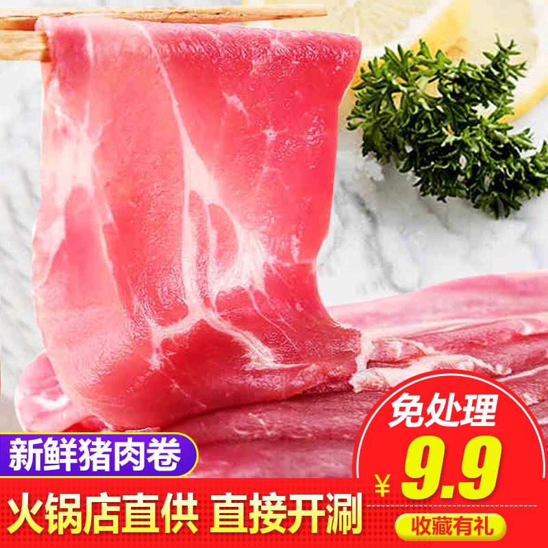 重庆火锅食材新鲜 火锅店配菜品 生鲜食材 猪肉卷 老肉片猪肉片