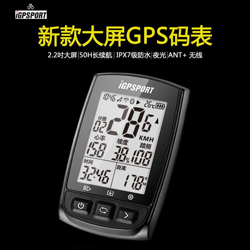 iGS50自行车码表GPS码表无线中文大屏长续航防水夜光山地公路骑行