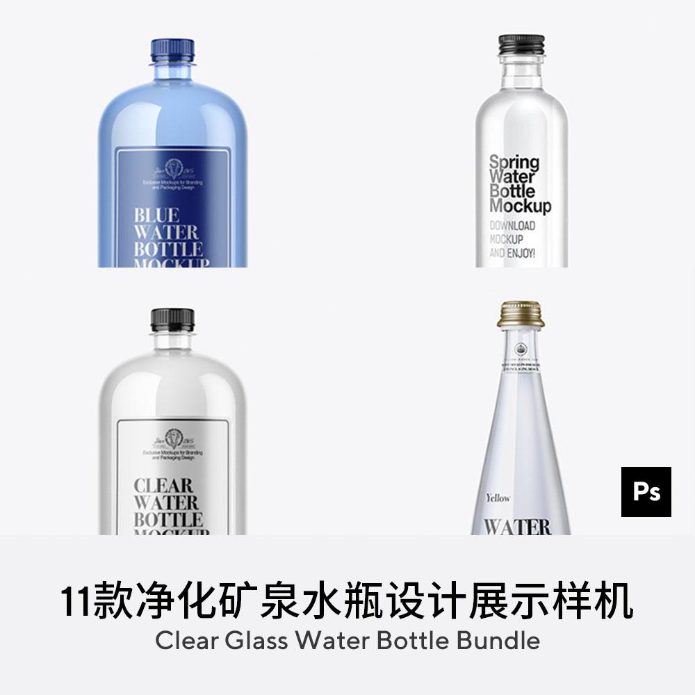 11款净化水矿泉水瓶产品设计展示样机mockup智能贴图psd素材模版