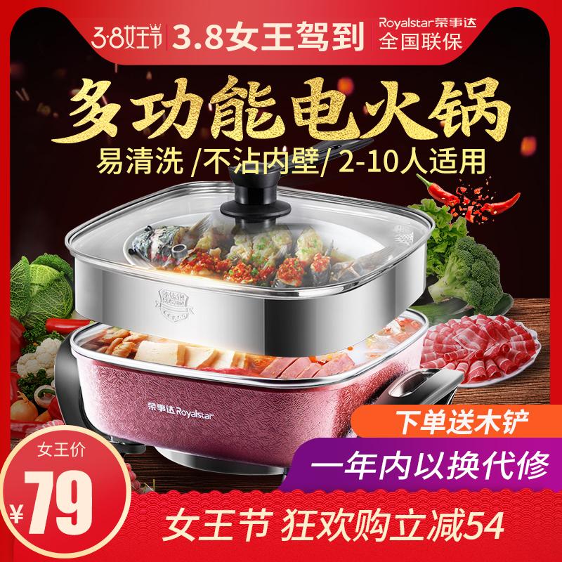荣事达多功能家用电火锅锅电炒锅电热锅蒸煮饭煎烧烤涮炒菜一体锅