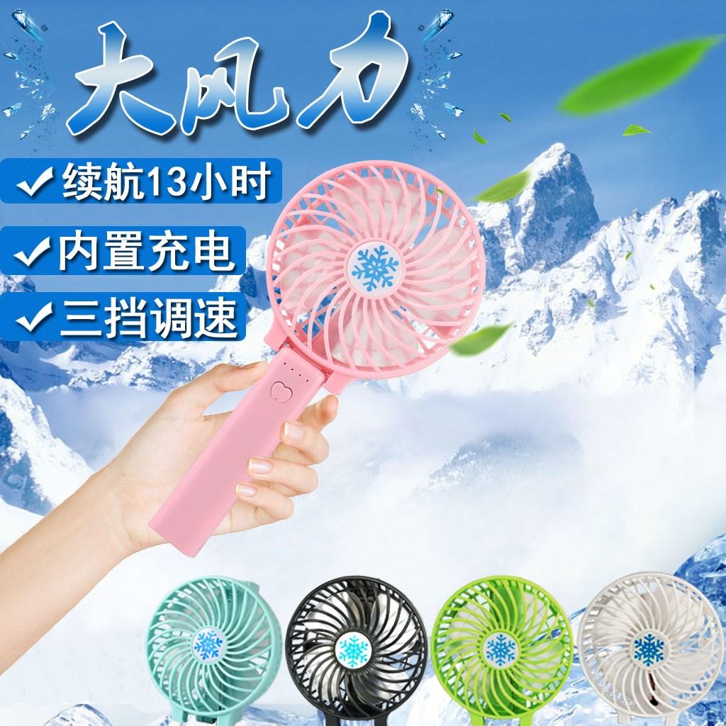 小风扇吹干器美睫师专用种植假睫毛USB吹风机充电式