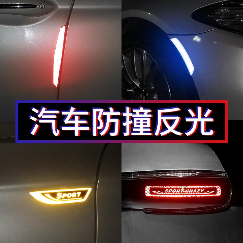 汽车门防撞条通用型反光防磕碰加厚神器反光后视镜开门边防擦条贴