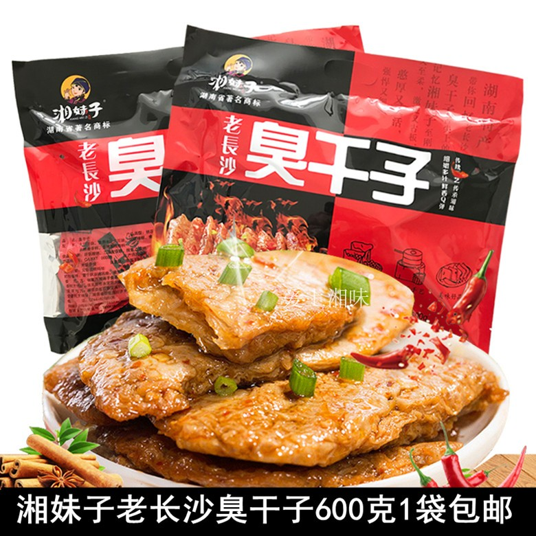 湘妹子 长沙 湖南 张家界 特产 片子 零食