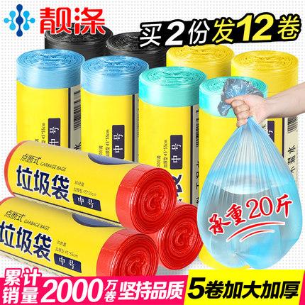5卷装加厚垃圾袋新料彩色厨房卫生间家用办公塑料袋中号大号包
