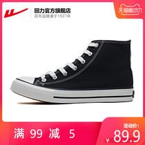 回力官方旗舰店男女鞋高帮情侣休闲账动帆布板鞋小白鞋WXY473T
