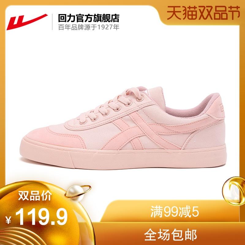 回力官方旗舰店 正品帆布鞋运动鞋休闲鞋鞋男女纯色板鞋WXY-A322T