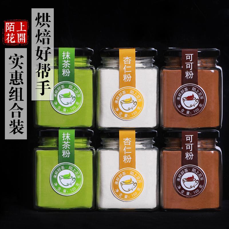 陌上花开抹茶粉可可粉杏仁粉组合烘焙蛋糕冲饮奶茶原料热巧克力粉