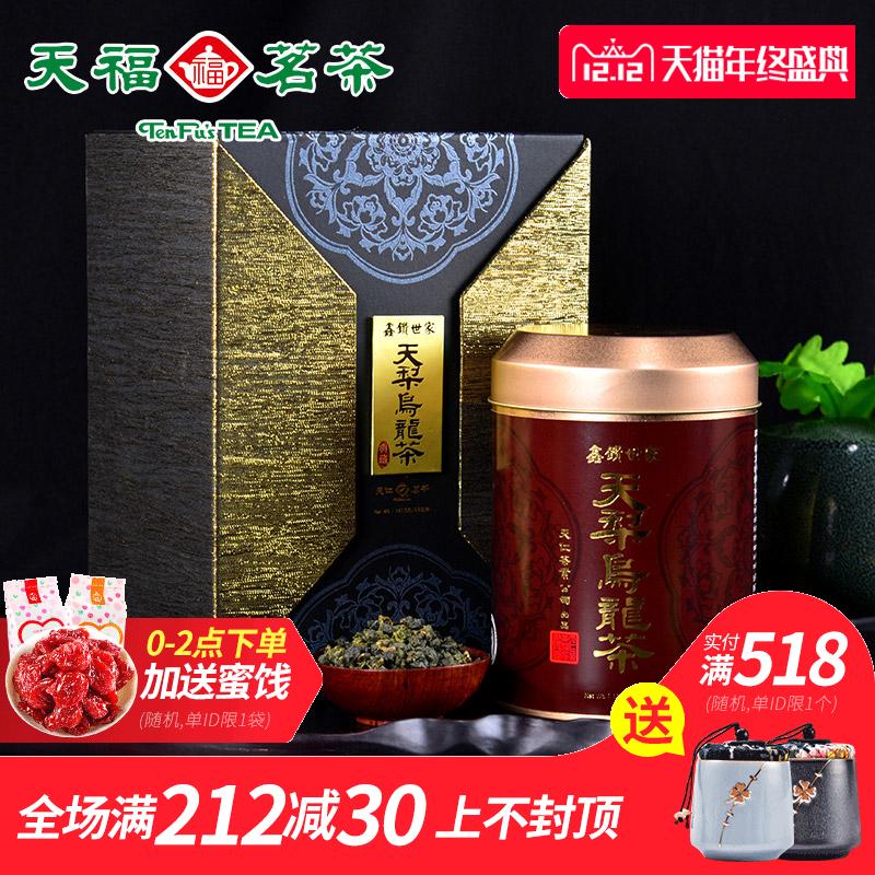 天福茗茶 天梨乌龙茶 台湾原装茶叶鑫钻世家系列茶礼盒