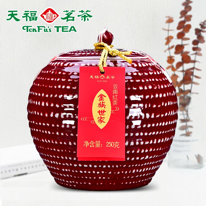 天福茗茶 金族世家云南红茶 特级滇红 工夫红茶250克礼盒装